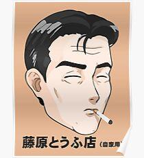 Bunta Fujiwara - White Ghost of Akina (text version) Poster