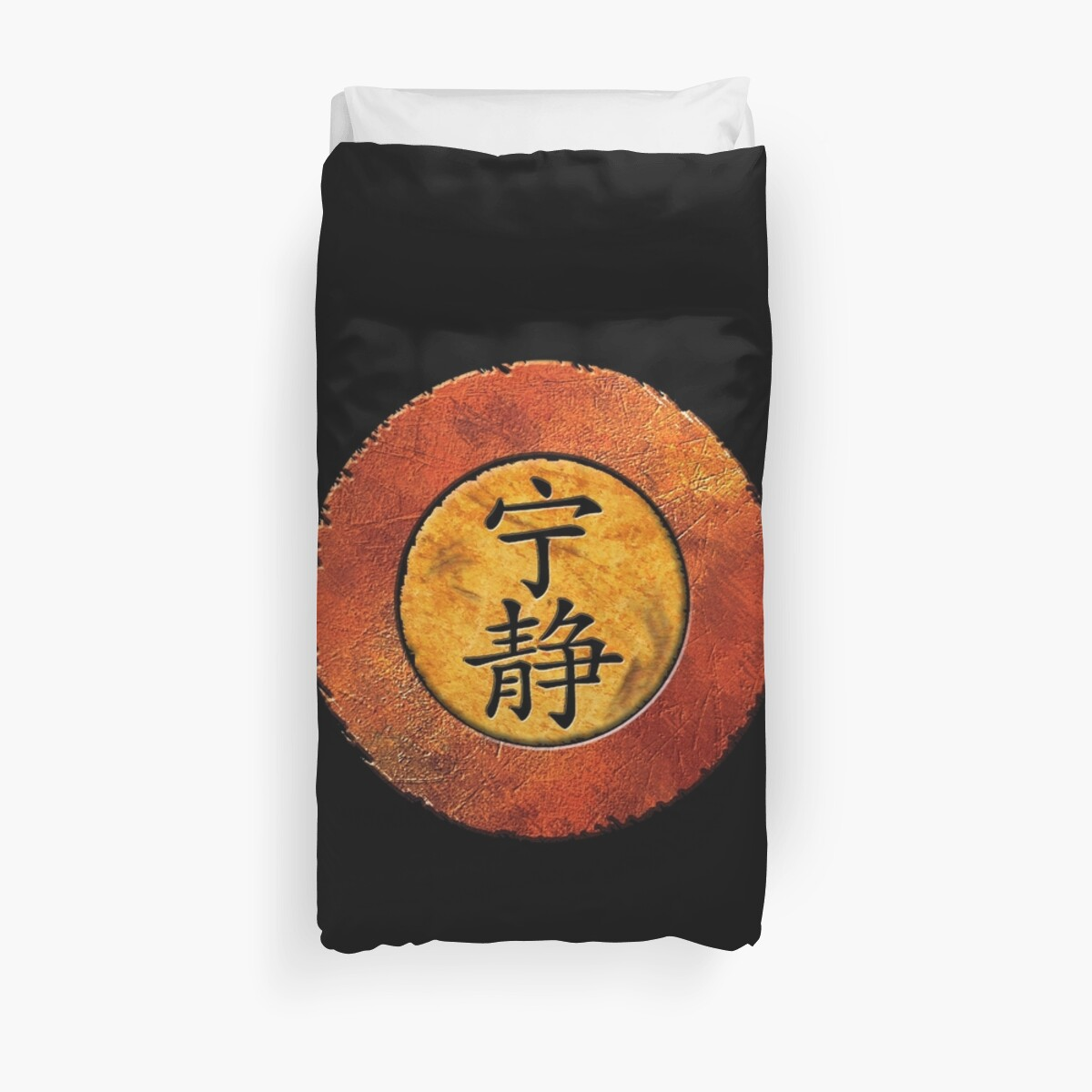 serenity symbol duvet covers by redsunincorp redbubble