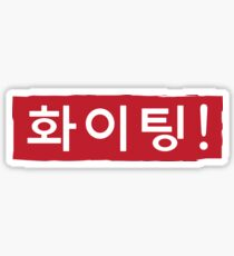 Korean Hwaiting (Fighting) Hangul Sticker