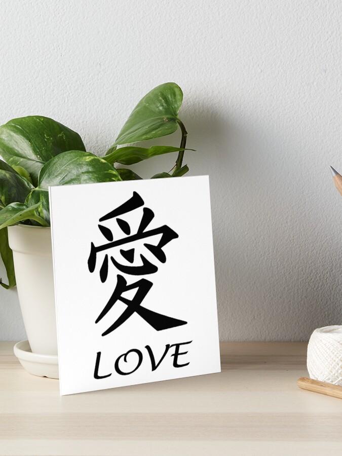 Lámina Rígida Amor Con Amor Símbolo Chino China Kanji Tatuaje