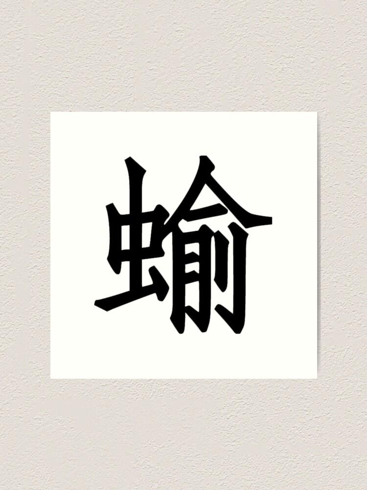The Shikkotsu Forest Symbol Naruto Logo Art Print By Ranfanmerch Redbubble
