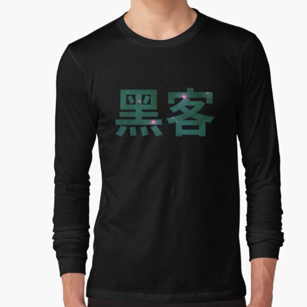 Hacker in Chinese Characters - Green/Pink Space Design Long Sleeve T-Shirt