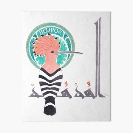 The Conference of the Birds: The Hoopoe Art Board Print