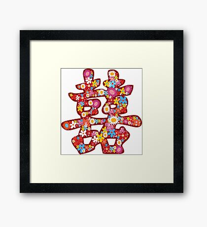 Oriental Double Happiness Spring Flowers in Red, A Traditional And Auspicious Chinese Wedding Symbol Framed Print