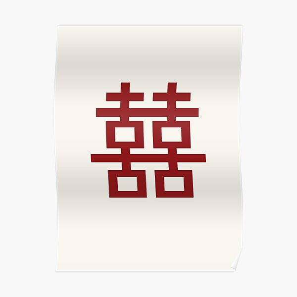 Símbolo rojo simple felicidad doble tradicional oriental auspicioso | Boda china moderna Póster