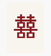 Simple Red Double Happiness Traditional Oriental Auspicious Symbol | Modern Chinese Wedding  Photographic Print