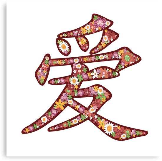 Chinese Word 'AI / LOVE' In Pink With Spring Flowers | Oriental Love In Kanji Calligraphy by fatfatin