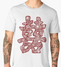 Red Double Happiness With A Floral Papercut Design, A Traditional Oriental Auspicious Symbol | Modern Chinese Wedding Men's Premium T-Shirt