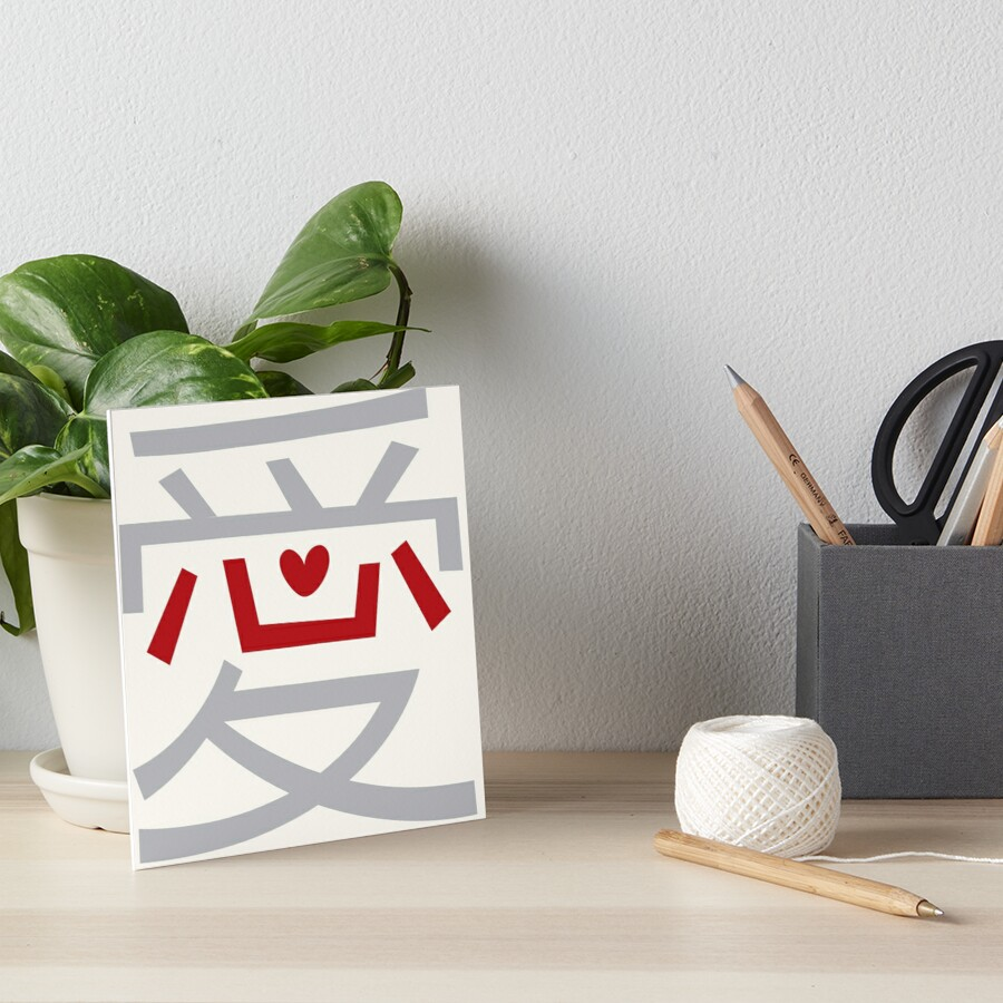 'AI' (LOVE) Chinese Character Calligraphy With Oriental Red 'XIN' (HEART) | Modern Minimalist Oriental Kanji by fatfatin