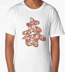 Chinese Calligraphy Chūn With Pink Spring Flowers   Auspicious Oriental Kanji Writing Long T-Shirt