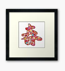 Chinese Calligraphy Chūn With Red Spring Flowers | Auspicious Oriental Kanji Writing Framed Print