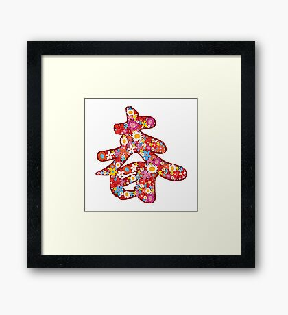 Chinese Calligraphy Chūn With Red Spring Flowers II   Auspicious Oriental Kanji Writing Framed Print