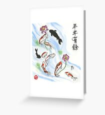 Nine Lucky Carp Greeting Card