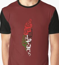 فلسطين Palestine Graphic T-Shirt