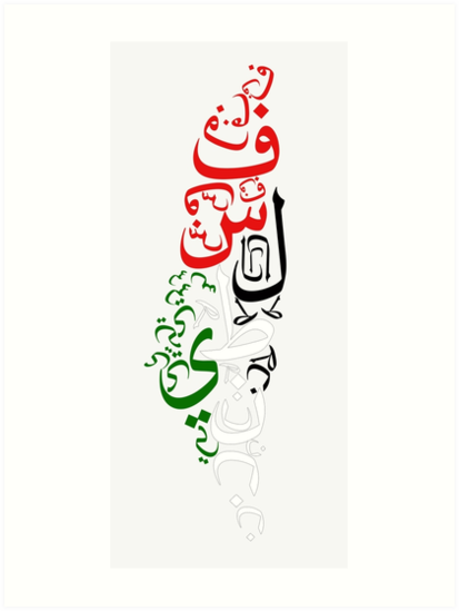 فلسطين Palestine by shorouqaw1