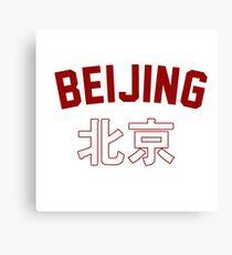 City Tour: Beijing Canvas Print