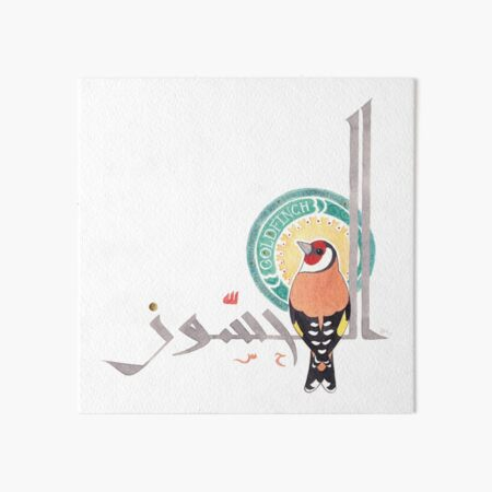 The Conference of the Birds: The Goldfinch Art Board Print