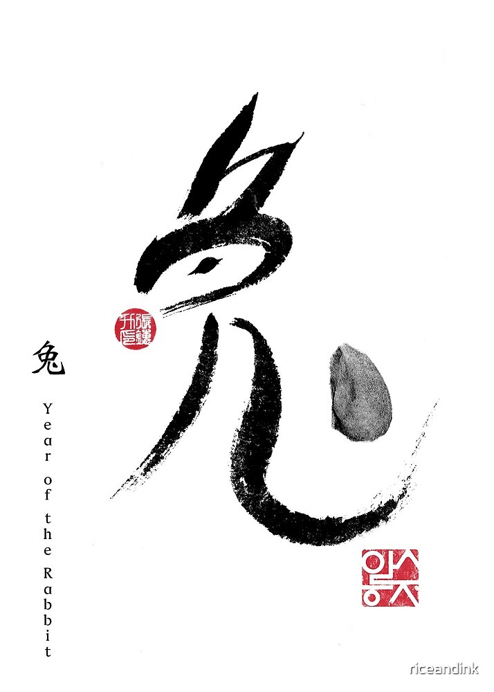 Year of Rabbit Zodiac Card, Chinese Letters inspired Symbolic Animal Sumi-e Painting Ink Illustration B&W Zen Birthday Print by riceandink