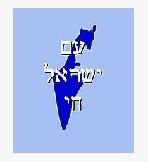 Am Yisrael Chai - The People of Israel Live (Hebrew) Photographic Print