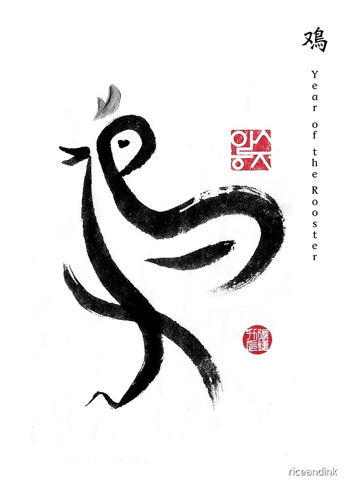 Year of Rooster Zodiac Card, Chinese Letters inspired Symbolic Animal Sumi-e Painting Ink Illustration B&W Zen Birthday Print by riceandink