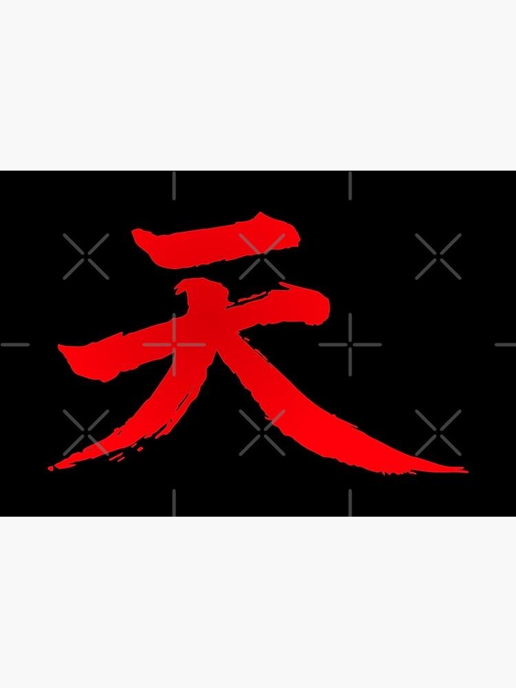 Akuma Kanji Greeting Card By Dcornel Redbubble