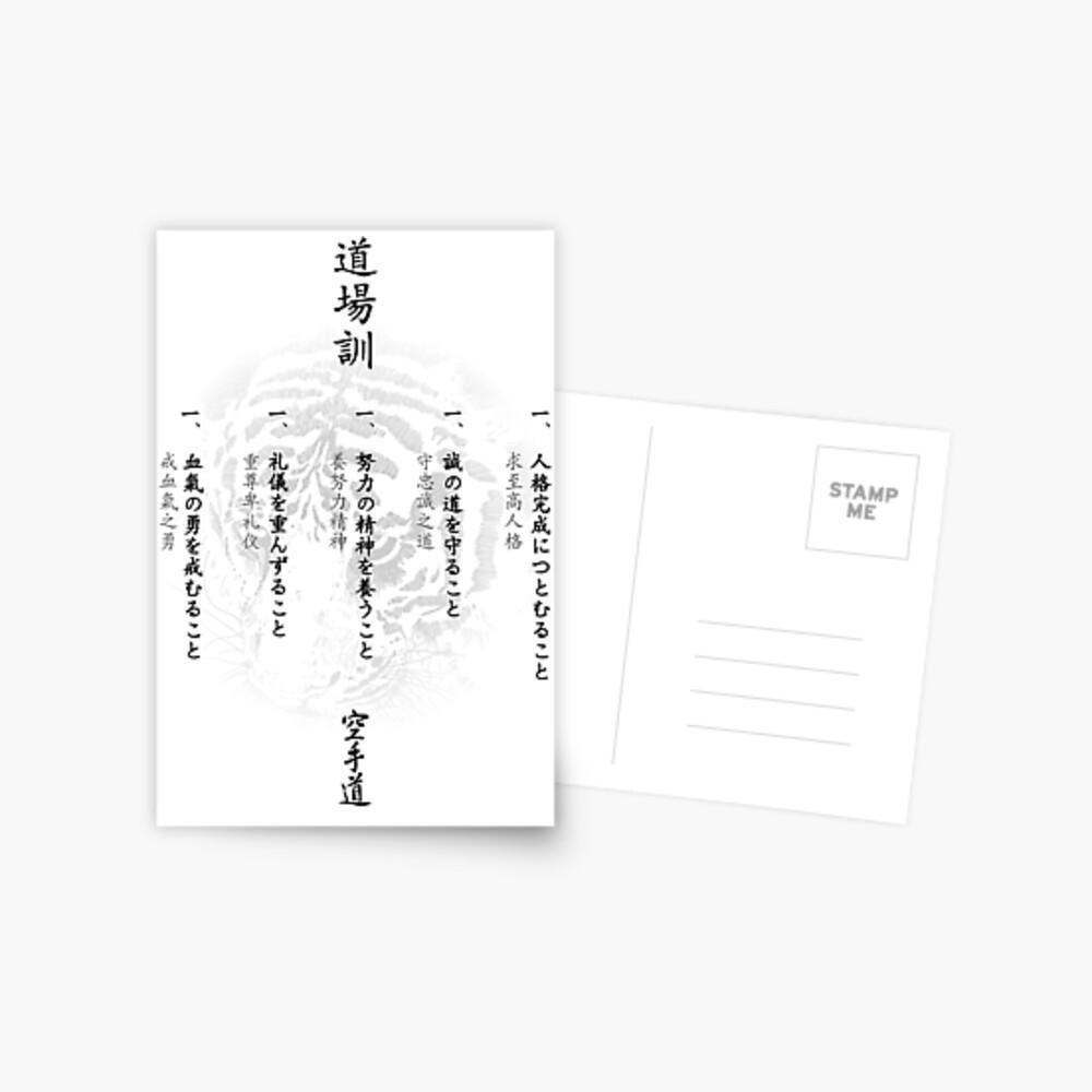 Dojo Kun Vertical Postcard
