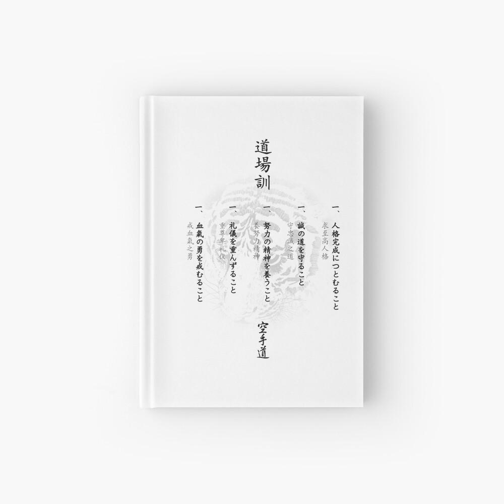 Dojo Kun Vertical Hardcover Journal
