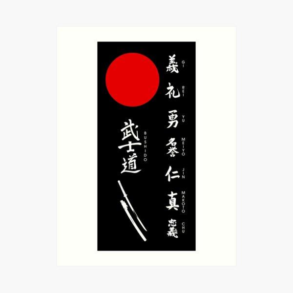 Bushido and Japanese Sun (White text) Art Print
