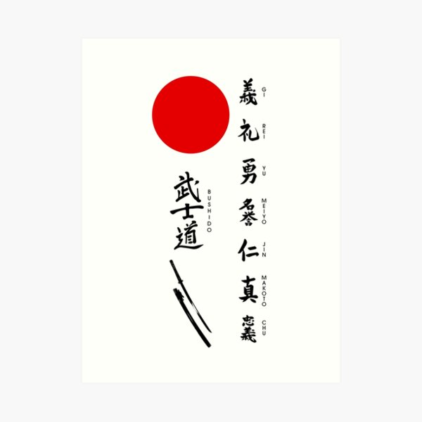 Bushido and Japanese Sun Art Print