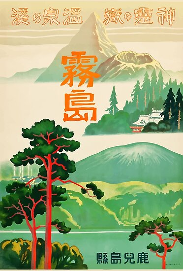Japan Vintage Travel Poster 2 by vintagetravel