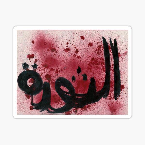 Al Thawra - The Revolution ARABIC Sticker