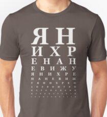 Sweary Russian eye chart (white) T-Shirt