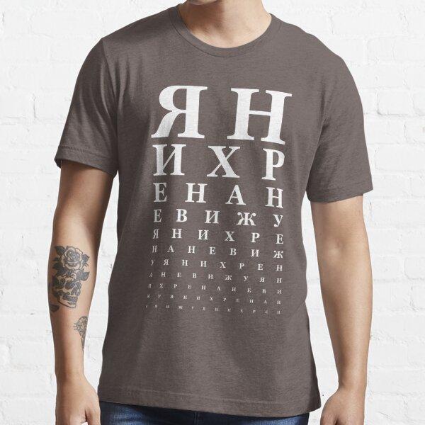 Sweary Russian eye chart (white) Essential T-Shirt