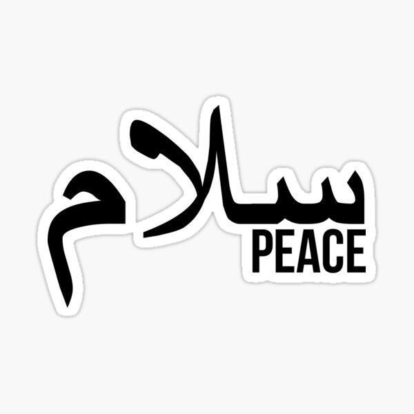 Salam Peace - Muslim Arabic Calligraphy Sticker