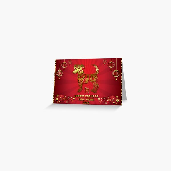 Chinese New Year 2018 Year of The Dog Greeting Card