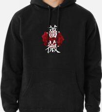 256e07677 Japanese Kanji Sweatshirts & Hoodies   Redbubble