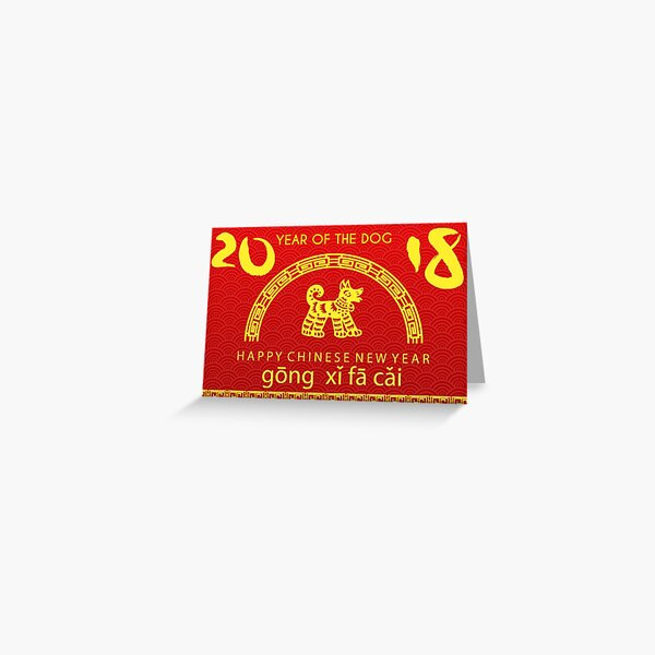 Chinese New Year of The Dog gong xi fa cai Greeting Card