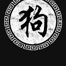 Year of The Dog Chinese Zodiac Dog Chinese New Year by ChineseZodiac