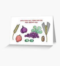 Seven Species Card Greeting Card