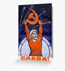 Communist CCCP Poster Greeting Card