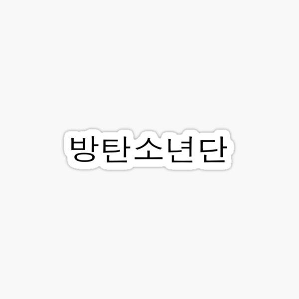 방탄소년단 - BTS Sticker