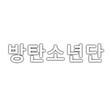 BTS by antigravity