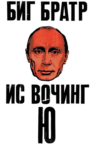 Big Brother Putin Is Watching You Posters By Idoeatmyway Redbubble