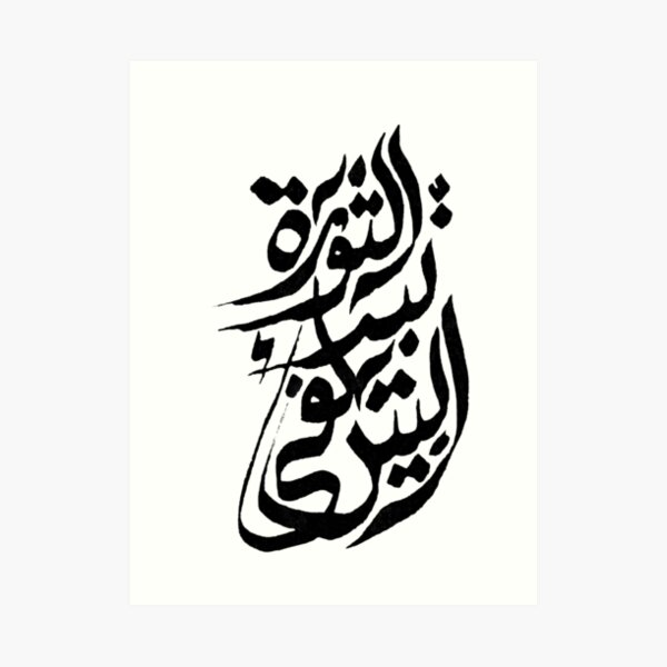 The Revolution Begins at Home-- Arabic Calligraphy Art Print