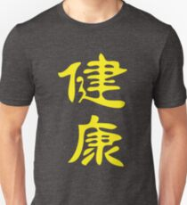 HEALTH Chinese Symbol Character Kanji Letters T-Shirt  Unisex T-Shirt