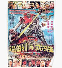 The Founding of Ming Dynasty Tsu Hong Wu Poster