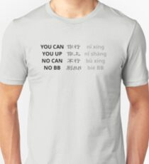 you can you up no can no bb Unisex T-Shirt