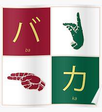 Koe no Katachi Baka in Japanese sign language Poster