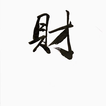 Chinese Character for Wealth & Fortune by ccchan27