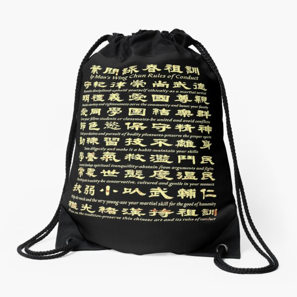 Ip Man's Wing Chun Rules Of Conduct Drawstring Bag